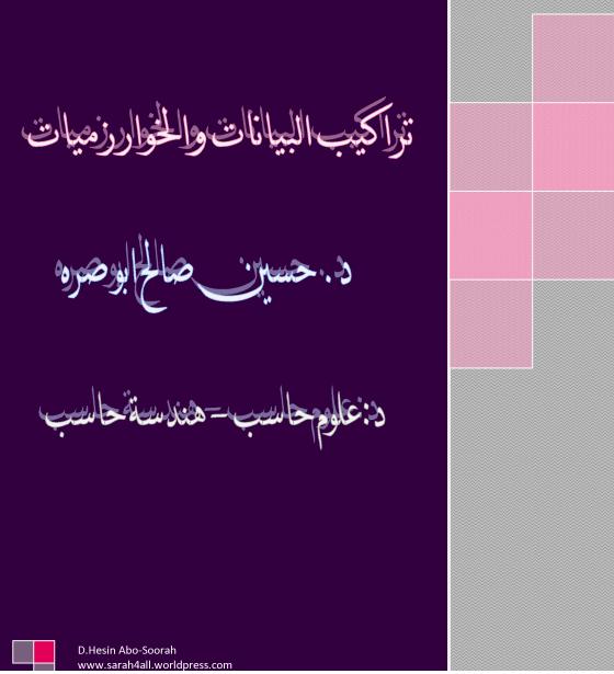 الخوارزميات وهياكل البيانات كتاب عربى مميز