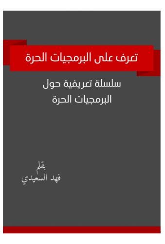 كتاب مدخل لتصميم البرمجيات