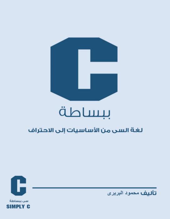 تعلم جافا pdf