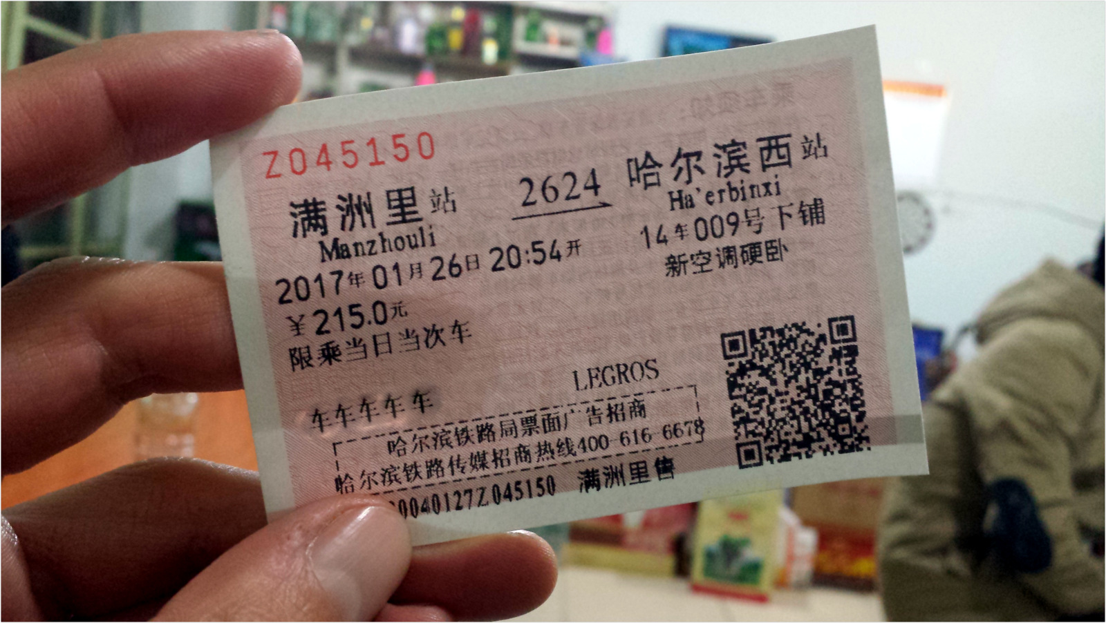 China Train Ticket