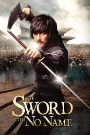 ดาบองครักษ์พิทักษ์จอมนาง The Sword with No Name (2009)