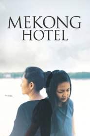 แม่โขงโฮเต็ล Mekong Hotel (2012)