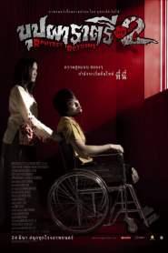 บุปผาราตรี เฟส 2 Buppah Rahtree Phase 2: Rahtree Returns (2005)