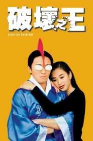 โลกบอกว่าข้าต้องใหญ่ Love on Delivery (1994)