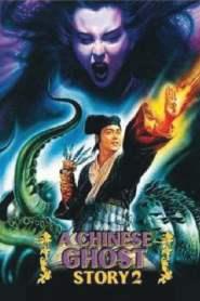 โปเยโปโลเย เย้ยฟ้าแล้วก็ท้า ภาค 2 A Chinese Ghost Story II (1990)