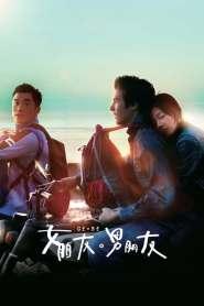 สัญญารัก 3 หัวใจ Girlfriend Boyfriend (2012)