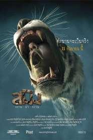 สมิง พราน ล่า พราน Sming (2014)