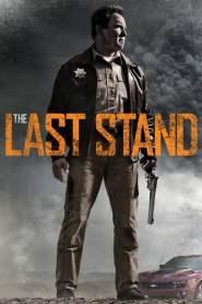 นายอำเภอคนพันธุ์เหล็ก The Last Stand (2013)