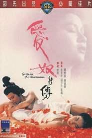 รักต้องเชือด Lust for Love of a Chinese Courtesan (1984)