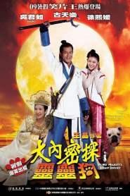 องครักษ์สุนัขพิทักษ์ฮ่องเต้…ต๊อง On His Majesty's Secret Service (2009)