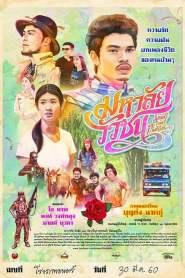 มหาลัยวัวชน Song from Phatthalung (2017)