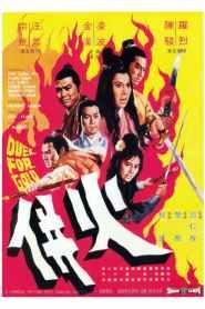 ร้อยเหี้ยม Duel for Gold (1971)