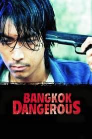 บางกอกแดนเจอรัส เพชฌฆาตเงียบ อันตราย Bangkok Dangerous (1999)