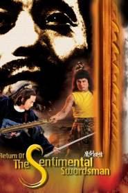 ฤทธิ์มีดสั้นลี้คิมฮวง ภาค 2 Return of the Sentimental Swordsman (1981)