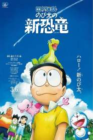 โดราเอมอน: ไดโนเสาร์ตัวใหม่ของโนบิตะ Doraemon: Nobita's New Dinosaur (2020)