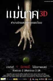 แม่นาค 3D (2012)