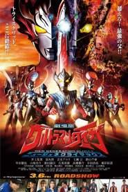 อุลตร้าแมนไทกะ Ultraman Taiga The Movie: New Generation Climax (2020)