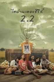 ไทบ้านเดอะซีรีส์ 2.2 Thi Baan The Series 2.2 (2018)