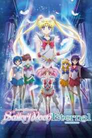 พริตตี้ การ์เดี้ยน เซเลอร์ มูน อีเทอร์นัล เดอะ มูฟวี่ ตอนที่ 1 Pretty Guardian Sailor Moon Eternal The Movie Part 1 (2021)