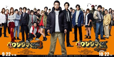 news_large_ymkn_ushijima_movie.jpg