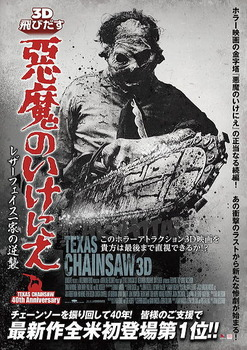 13050401_Texas_Chainsaw_3D_01s