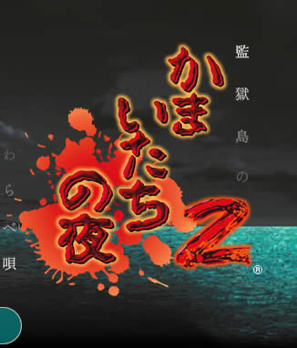 title_kama2