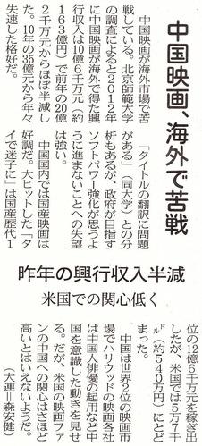 nikkei20130617p3acs