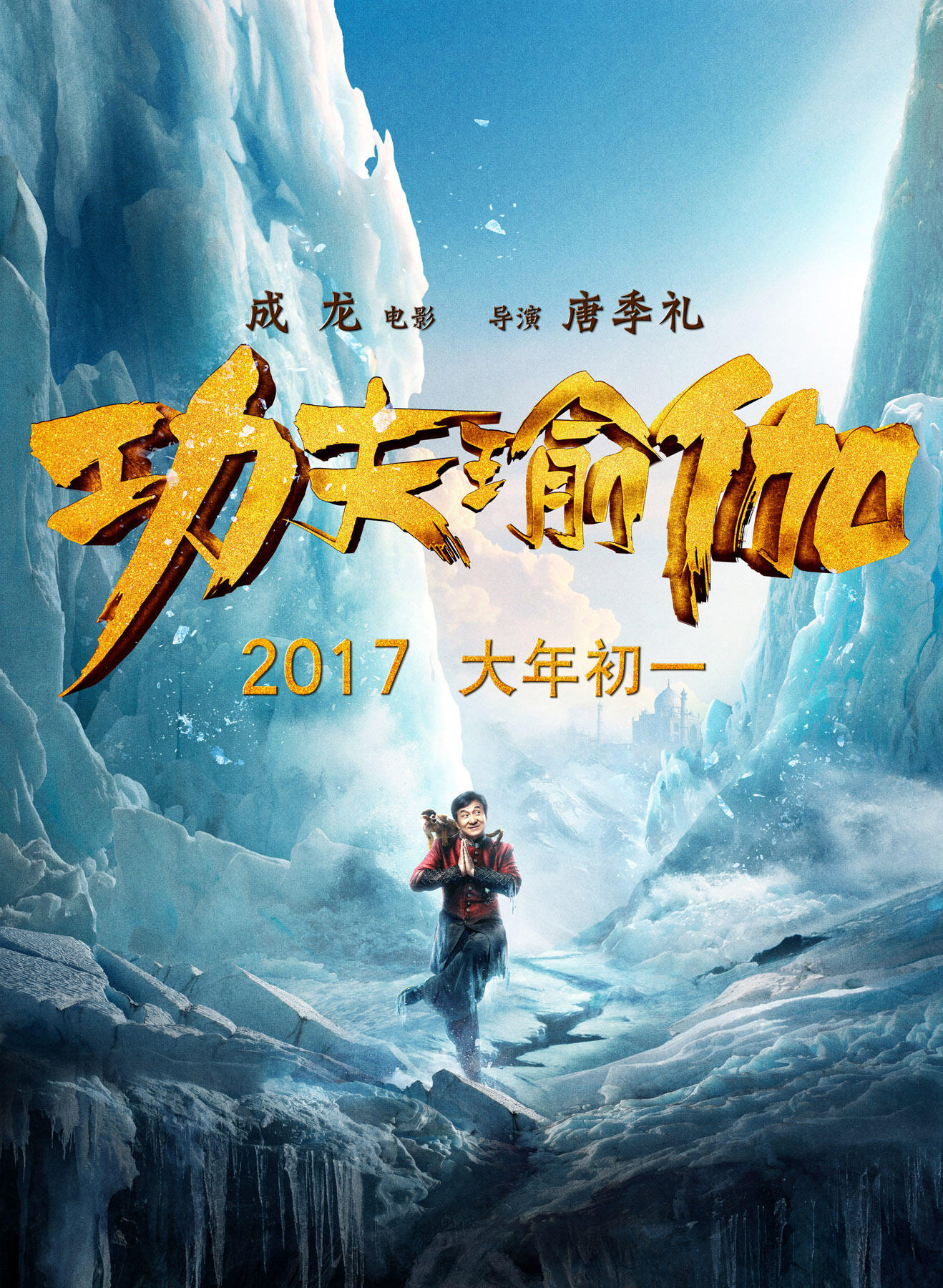 cast of kungfu yoga