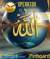 ثيم اسلامي اسم الله