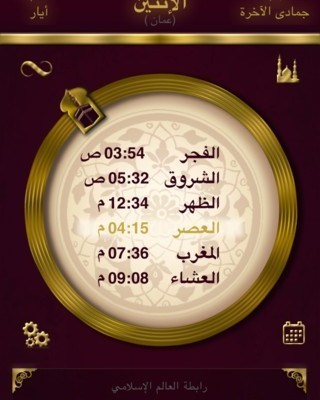 افضل البرامج الاسلاميه لايفون بمناسبه رمضان 2013