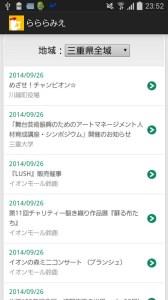 Screenshot_2014-09-25-23-52-24