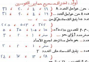 مراجعة رياضيات للصف الرابع الابتدائى الترم الاول 2019