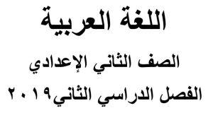 مذكرة لغة عربية للصف الثاني الإعدادي
