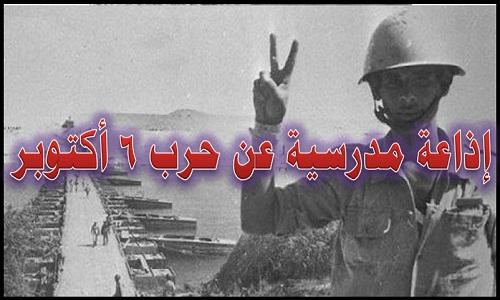 إذاعة مدرسية عن حرب 6 أكتوبر كاملة الفقرات
