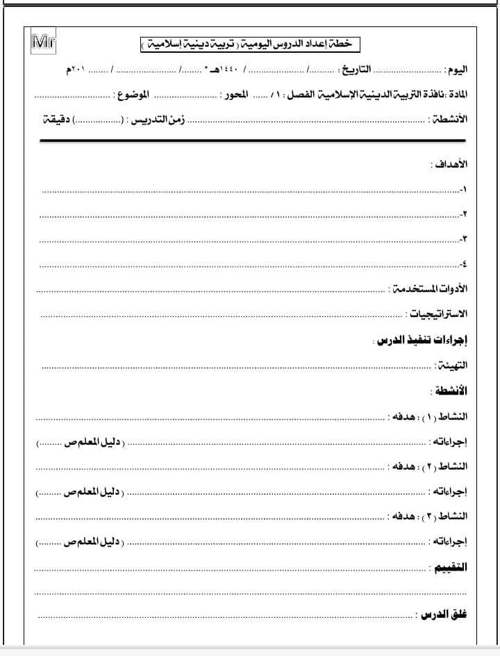 دفتر تحضير التربية الدينية الإسلامية