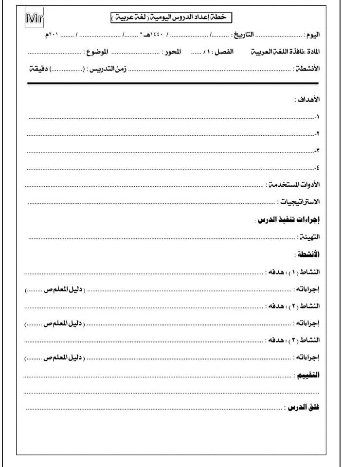 تحضير لغة عربية للصف الأول والثاني الإبتدائي