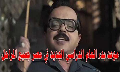 موعد بدء العام الدراسي الجديد 2020 في مصر