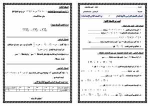 امتحان جبر واحصاء للصف الثاني الإعدادي الترم الأول