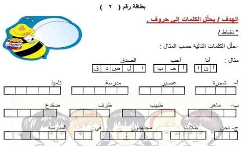 مذكرة تأسيس لغة عربية اولي ابتدائي