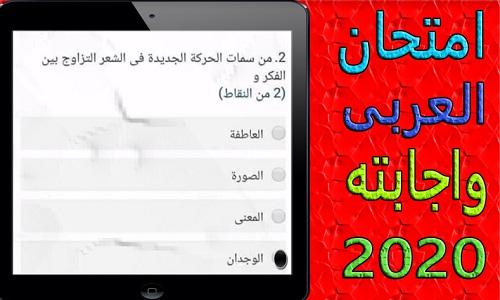 اجابة امتحان اللغة العربية للصف الأول الثانوي ترم ثاني دور مايو