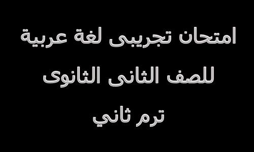 امتحان تجريبى لغة عربية للصف الثانى الثانوى ترم ثاني
