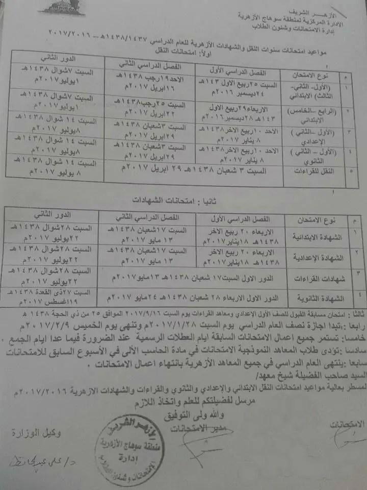 مواعيد امتحانات النقل الشهادات الأزهرية 2016/2017