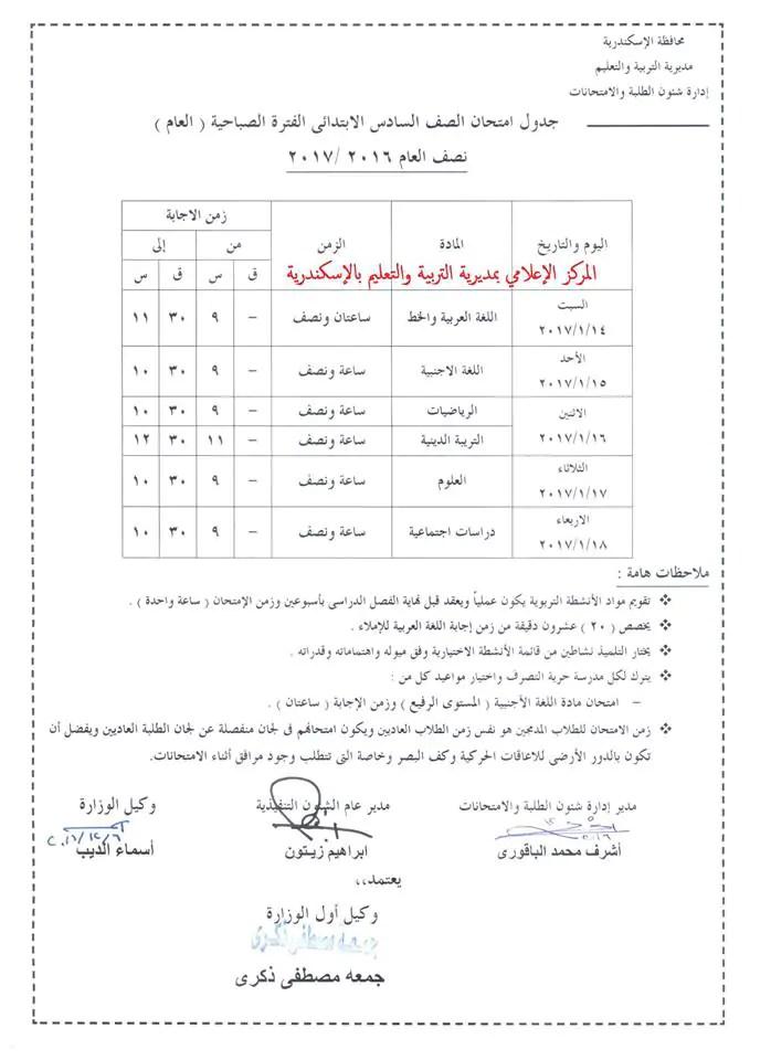جداول امتحانات 2017 محافظة الإسكندرية لجميع الصفوف الدراسية فصل دراسي أول