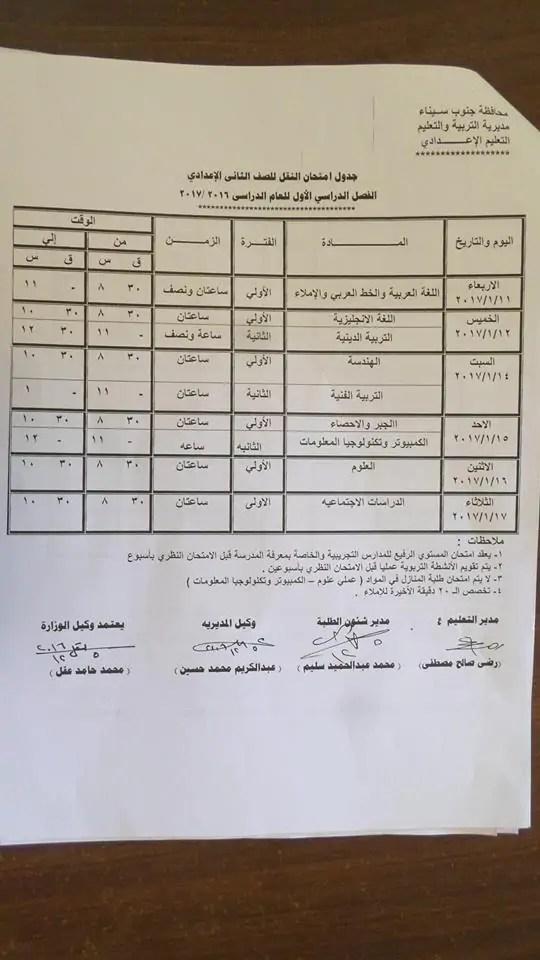 جدول امتحانات الصف الثاني الإعدادي الترم الأول 2017 محافظة جنوب سيناء