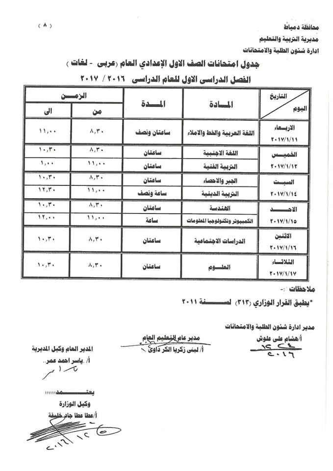 جدول امتحانات الصف الأول الإعدادي الترم الأول 2017 محافظة دمياط