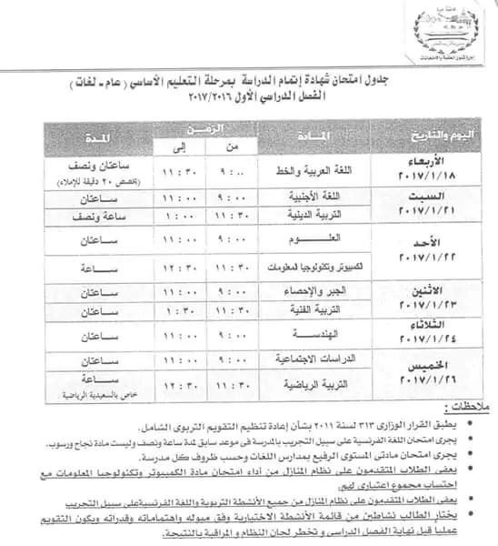 جداول امتحانات الشهادة الإبتدائية والإعدادية 2017 محافظة الجيزة