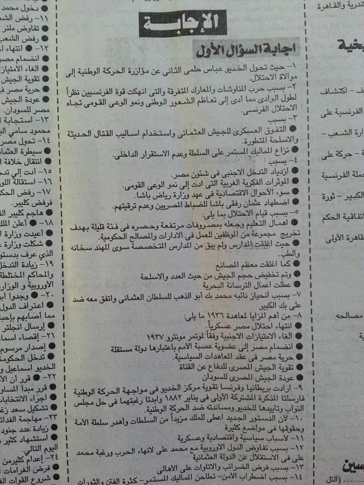 ملحق الجمهورية التعليمي: مراجعة ليلة الامتحان في التاريخ للصف الثالث الإعدادي 2017