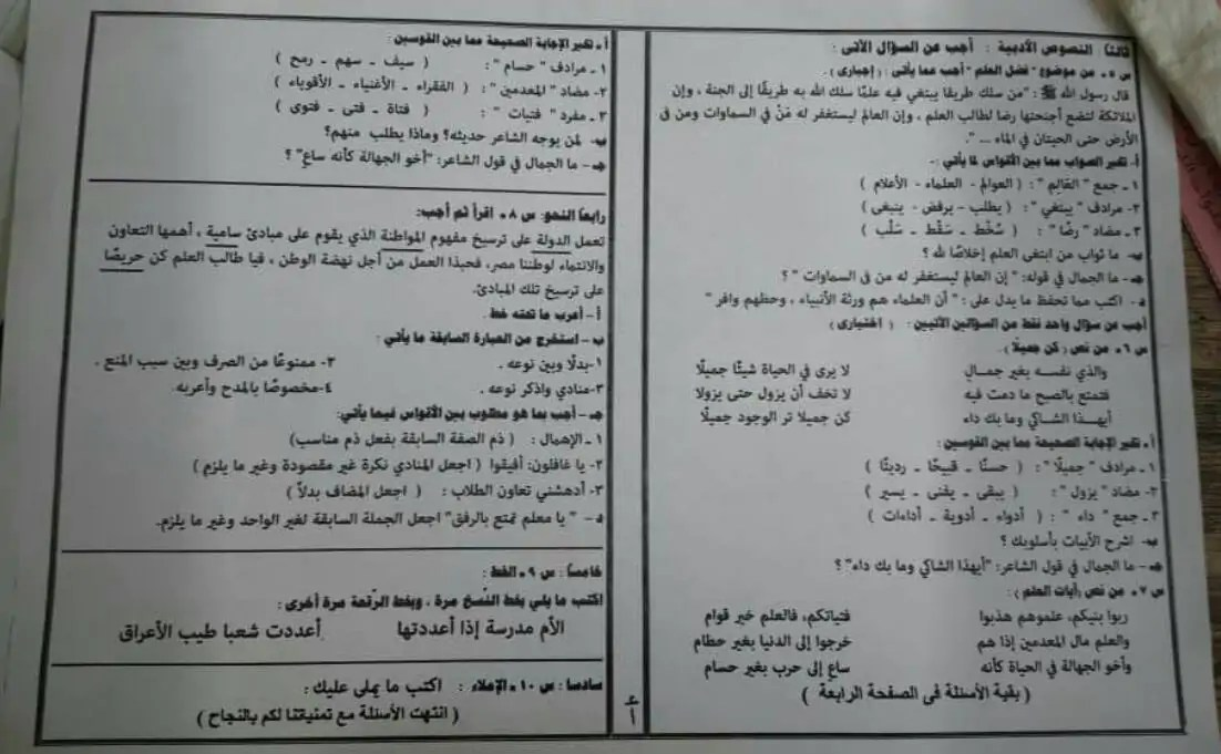 ورقة امتحان اللغة العربية للصف الثالث الإعدادي 2017 ترم أول