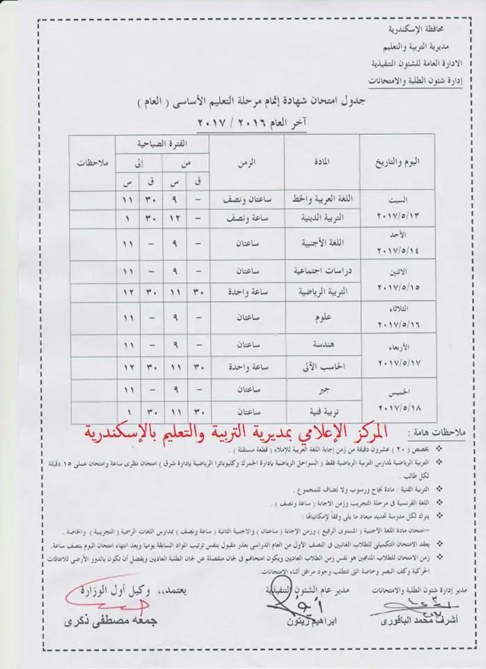 جدول امتحانات الصف الثالث الإعدادي الترم الثاني