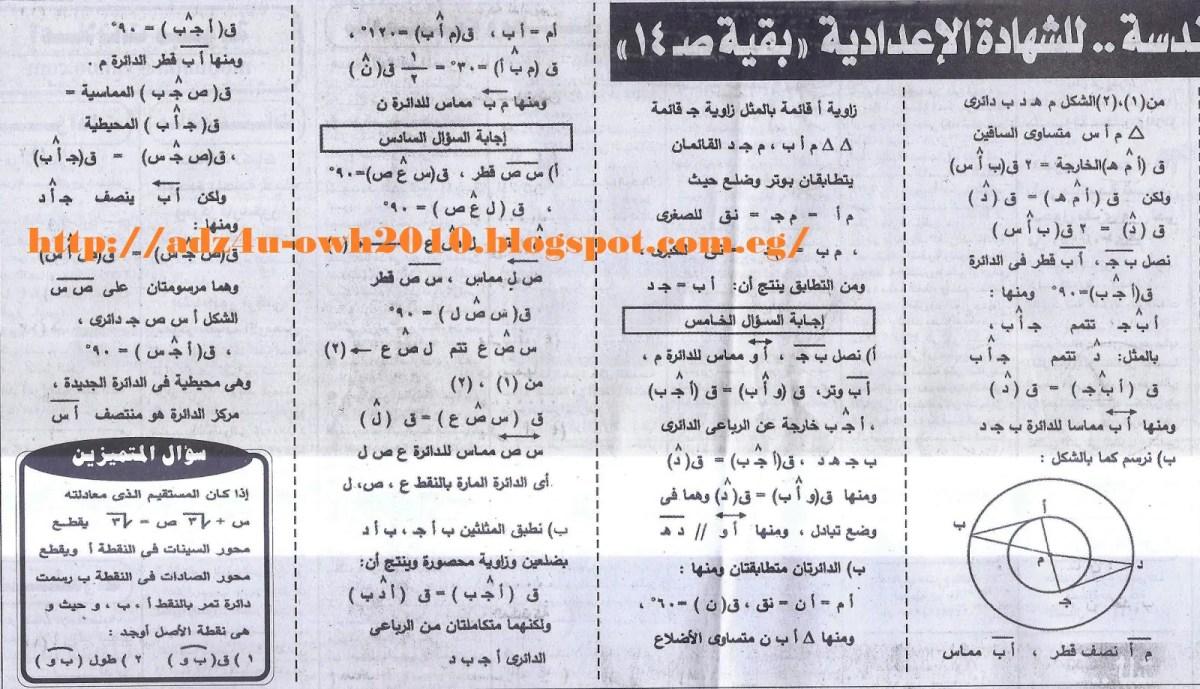 ملحق الجمهورية التعليمي في الهندسة للشهادة الإعدادية
